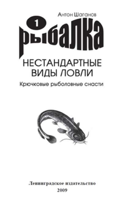 Антон Шаганов — Крючковые рыболовные снасти