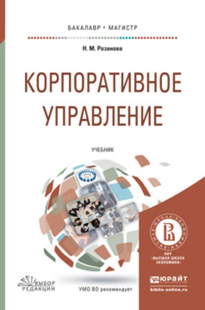 Надежда Михайловна Розанова Корпоративное управление. Учебник для бакалавриата и магистратуры