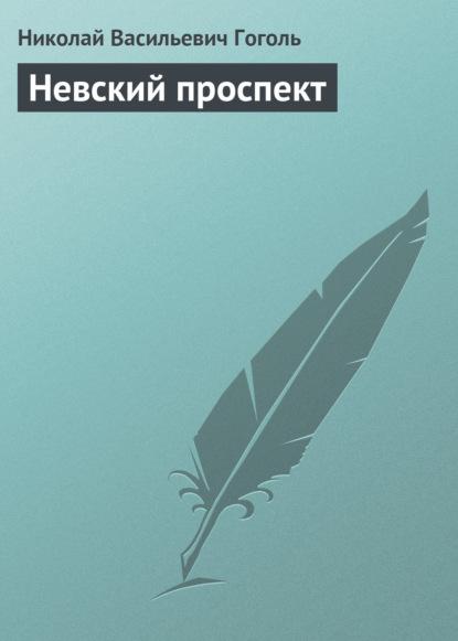 Николай Гоголь. Невский проспект