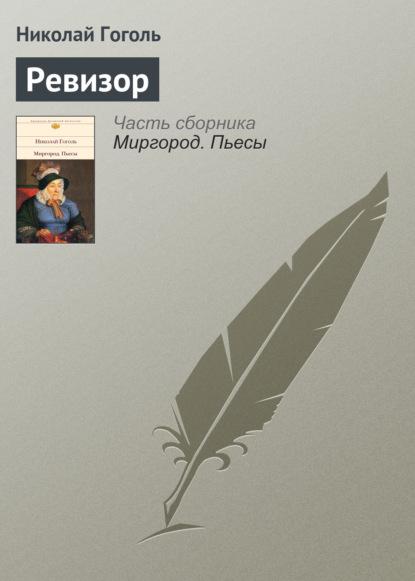 Николай Гоголь. Ревизор