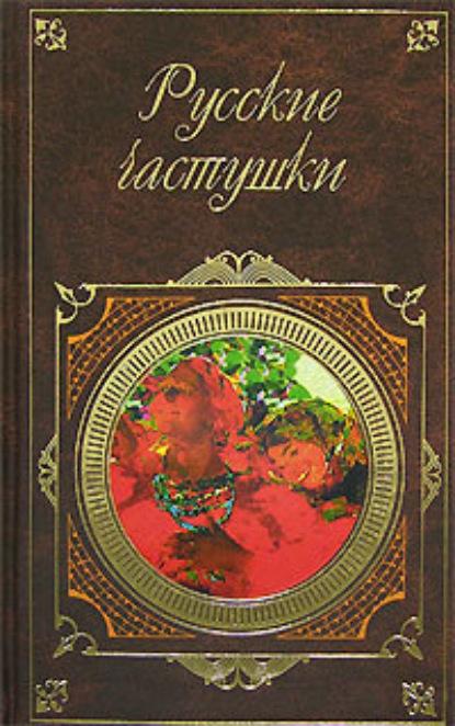 Сборник — Русские частушки