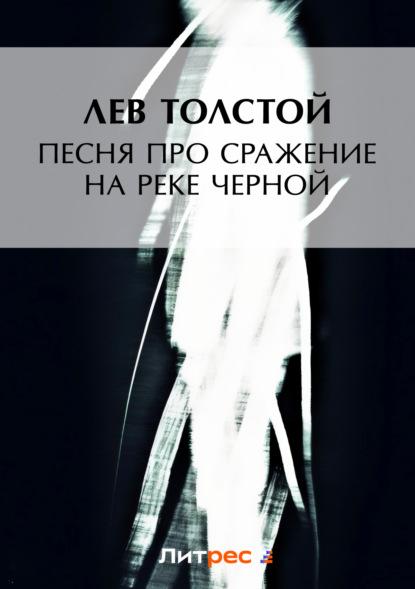 Фото - Лев Толстой Песня про сражение на реке Черной kameo bis ka026dwtni72
