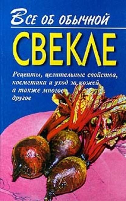Иван Дубровин Все об обычной свекле октокрилен в косметике