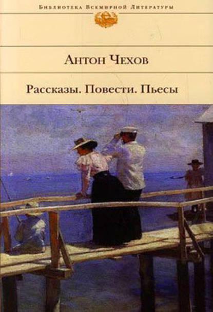 Антон Павлович Чехов — Страдальцы