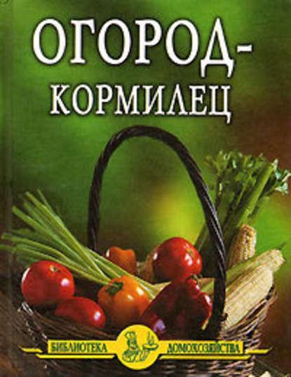 Иван Дубровин — Огород – кормилец