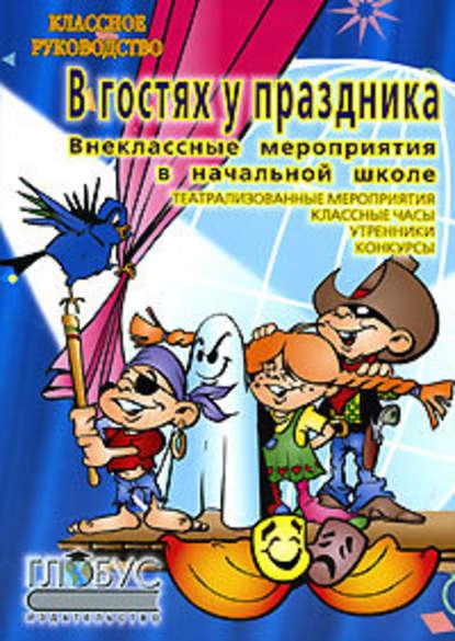 Наталия Александровна Богачкина — Внеклассные работы в начальных классах