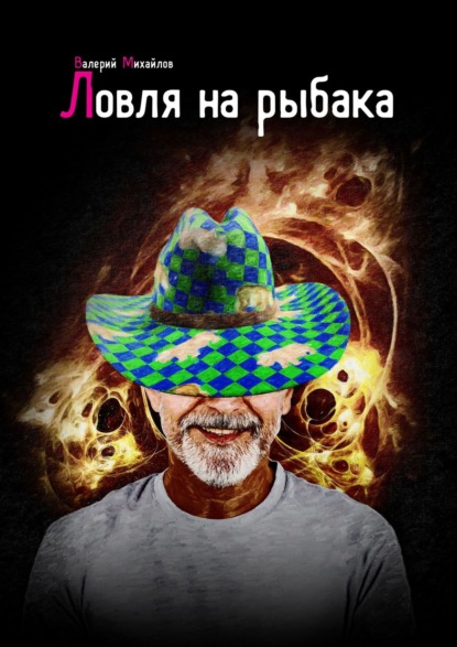 Валерий Михайлов : Ловля нарыбака