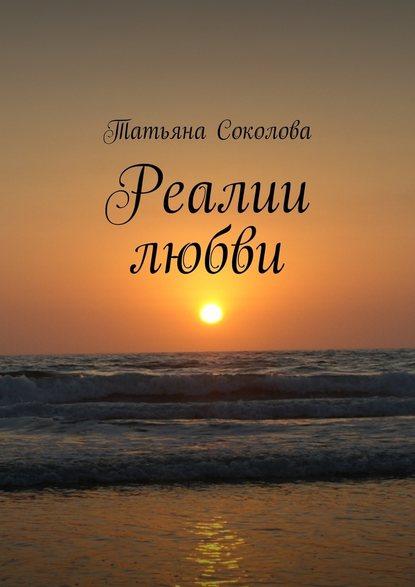 Татьяна Соколова Реалии любви