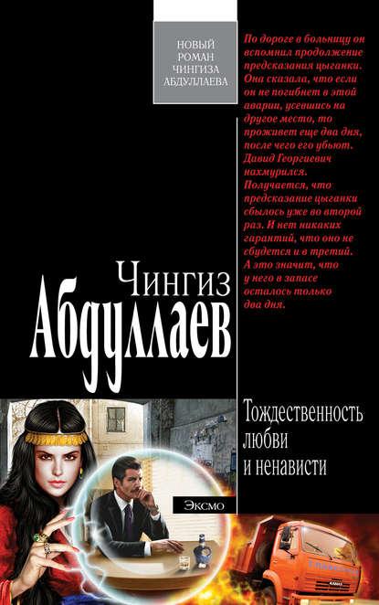Чингиз Абдуллаев — Тождественность любви и ненависти
