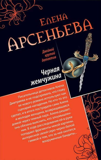 Елена Арсеньева — Черная жемчужина