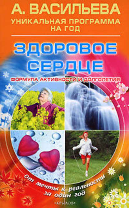 Александра Васильева Здоровое сердце александра васильева здоровое сердце