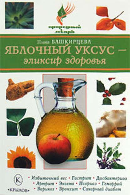 Яблочный уксус – эликсир здоровья Нина Башкирцева