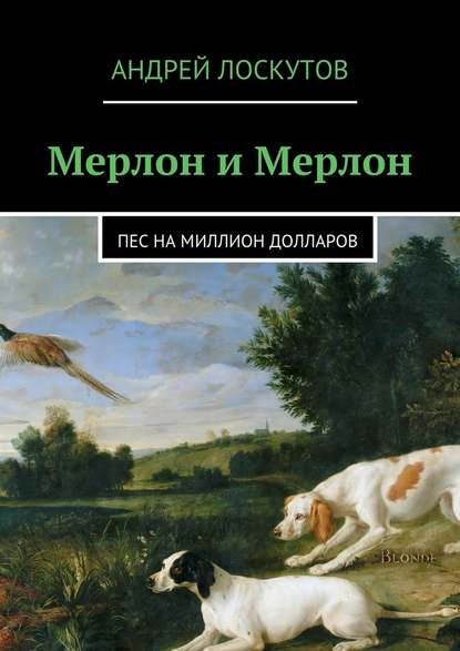 Андрей Лоскутов Мерлон иМерлон. Пес намиллион долларов андрей лоскутов тихий омут
