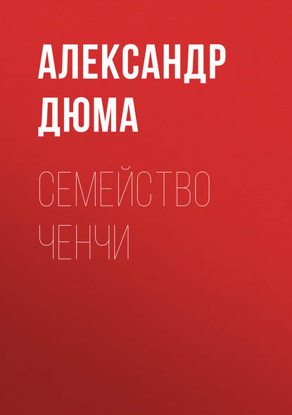 Александр Дюма. Семейство Ченчи
