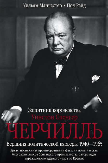 Уинстон Спенсер Черчилль. Защитник королевства. Вершина политической