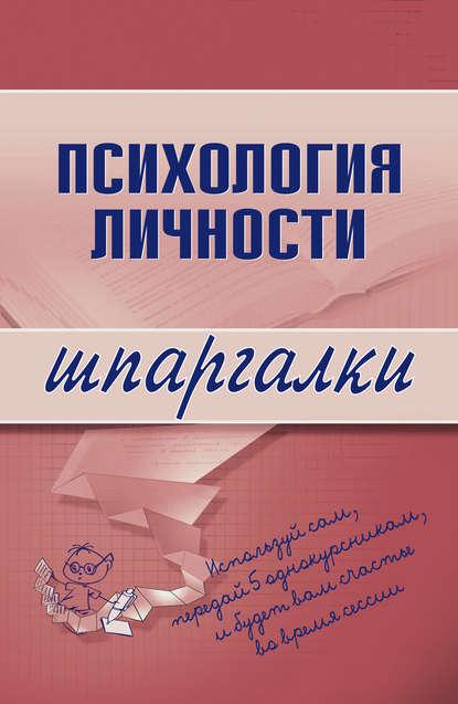 Тамара Ивановна Гусева — Психология личности