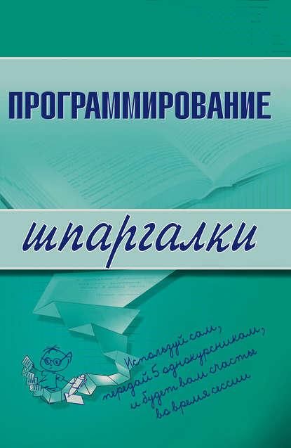 Ирина Сергеевна Козлова Программирование