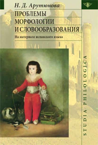Н. Д. Арутюнова — Проблемы морфологии и словообразования