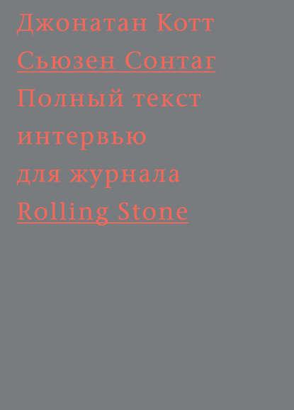 Джонатан Котт Сьюзен Сонтаг. Полный текст интервью для журнала Rolling Stone сонтаг сьюзен болезнь как метафора