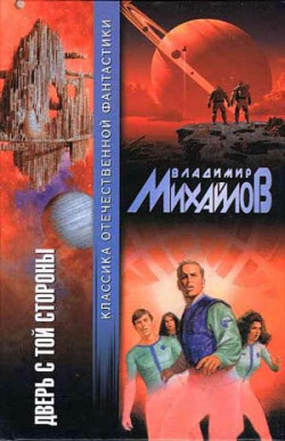 Владимир Михайлов — Дверь с той стороны