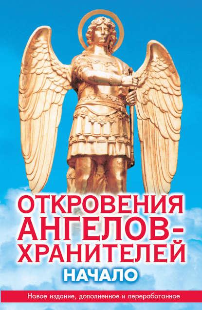Ренат Гарифзянов Откровения ангелов-хранителей. Начало ренат гарифзянов откровения ангелов хранителей переселение душ