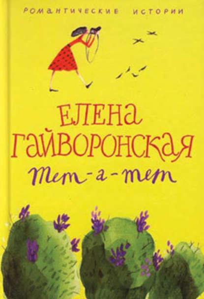 Елена Гайворонская Служебный роман зимнего периода