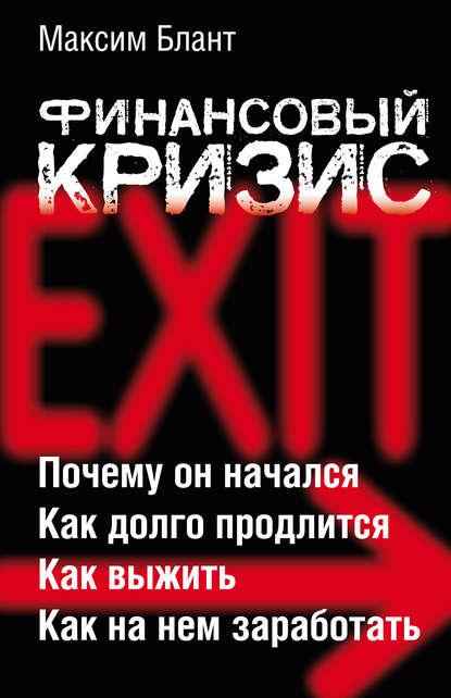 Максим Блант Финансовый кризис