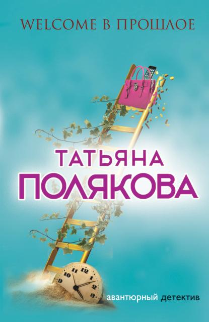 Татьяна Полякова — Welcome в прошлое