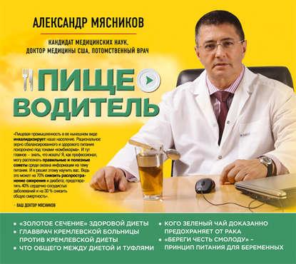 Мясников Александр Леонидович Пищеводитель (Почта России) обложка