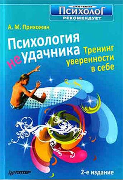 Анна Михайловна Прихожан — Психология неудачника. Тренинг уверенности в себе