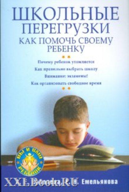 Александра Соболева — Школьные перегрузки. Как помочь своему ребенку