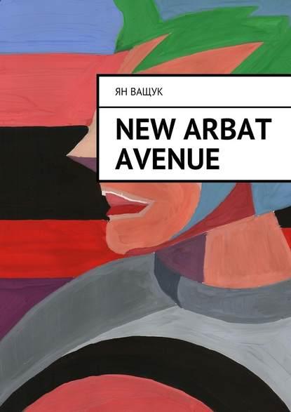 Ян Ващук — New Arbat Avenue