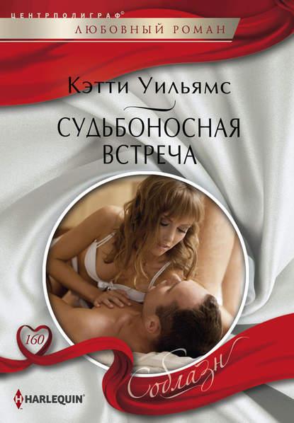 Фото - Кэтти Уильямс Судьбоносная встреча уильямс кэтти в постели с банкиром роман