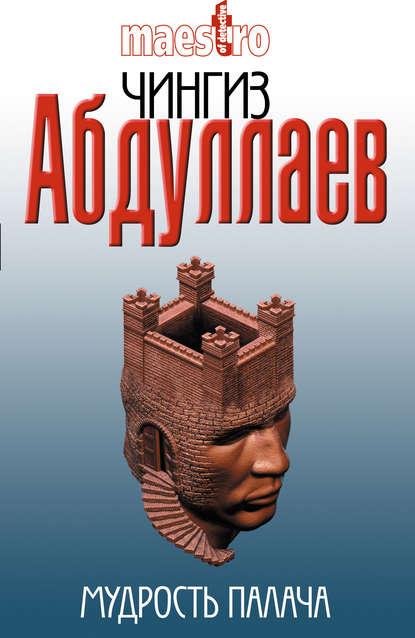 Чингиз Абдуллаев — Мудрость палача