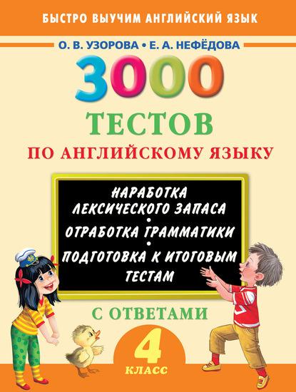О. В. Узорова 3000 тестов по английскому языку. 4 класс узорова о в 3000 тестов по английскому языку 4 класс