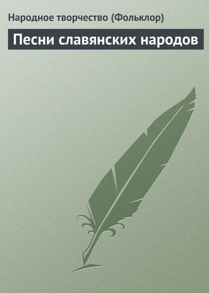 Народное творчество Песни славянских народов