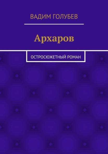 Вадим Голубев Архаров. Исторический роман