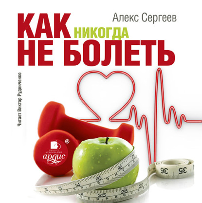 А. И. Сергеев Как никогда не болеть как учиться и не болеть