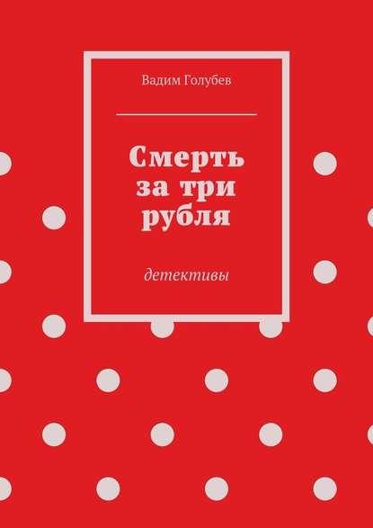 Вадим Голубев Смерть затри рубля. Детективы