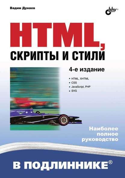 Вадим Дунаев HTML, скрипты и стили (4-е издание) недорого