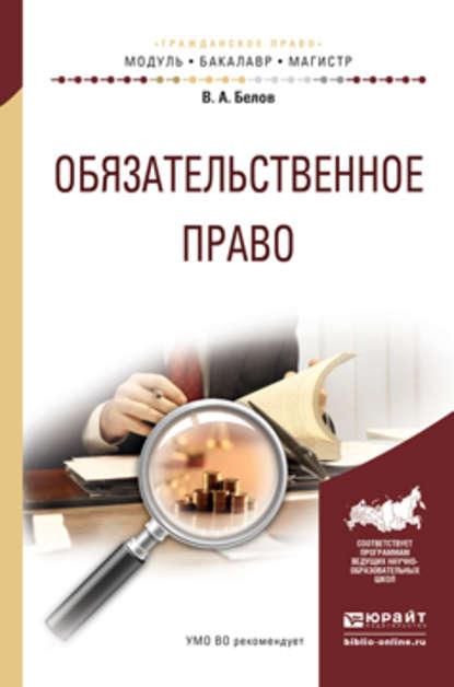 Обязательственное право. Учебное пособие для бакалавриата