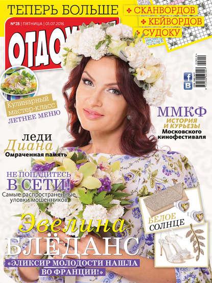 ИД «Бурда» Журнал «Отдохни!» №28/2016 ид бурда журнал отдохни 28 2016