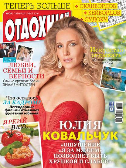 ИД «Бурда» Журнал «Отдохни!» №29/2016 ид бурда журнал отдохни 28 2016