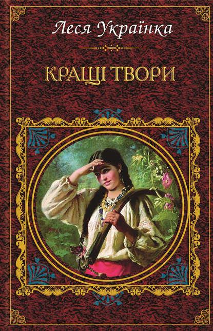 Леся Українка — Кращі твори (збірник)