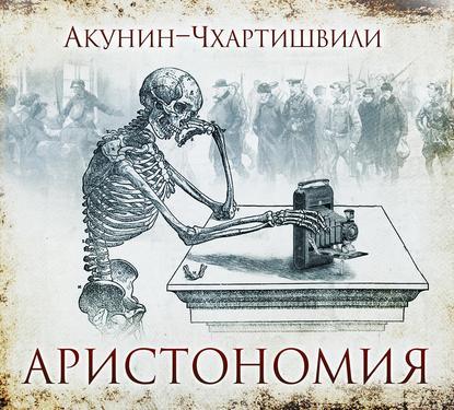 Борис Акунин Аристономия борис акунин ф м