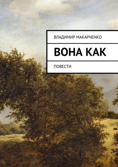 Владимир Макарченко Вона как. повести недорого