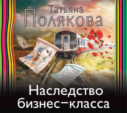 Полякова Татьяна Викторовна Наследство бизнес-класса обложка