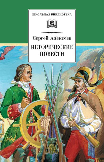 Сергей Алексеев Исторические повести недорого