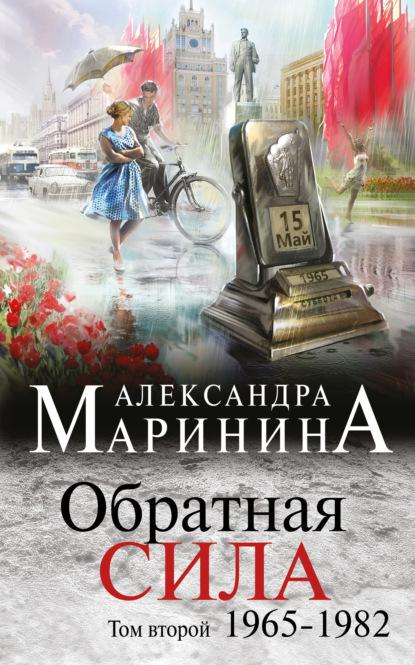 Александра Маринина. Обратная сила. Том 2. 1965–1982
