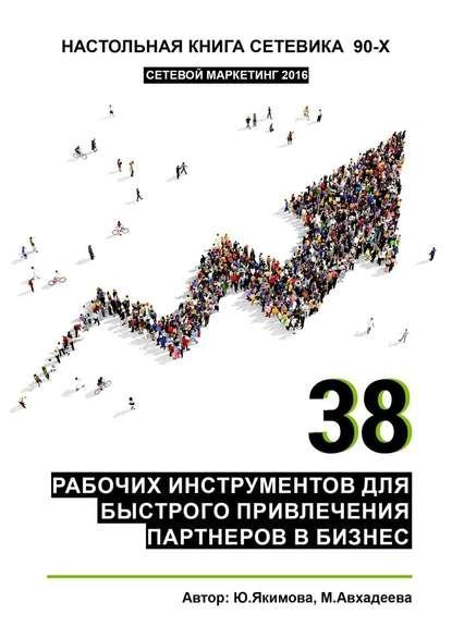 Юлия Якимова 38рабочих инструментов для быстрого привлечения партнеров в бизнес кусакин и бизнес как система инструменты black star